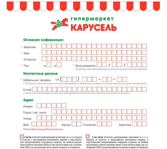 анкета на получение карты Карусель