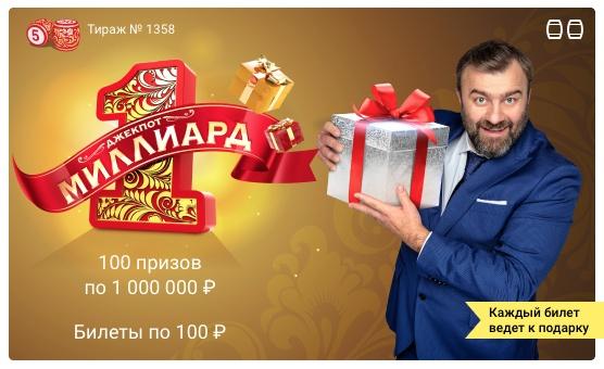 русское лото 1358 тираж – проверить билет по номеру